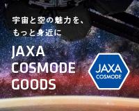 JAXA公式グッズをお探しの方はこちらから