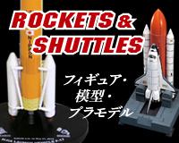 ロケット・衛星の模型をお探しの方はこちらから