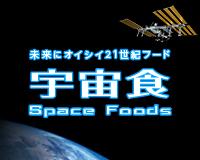 宇宙食をお探しの方はこちらから
