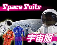 宇宙服レプリカをお探しの方はこちらから
