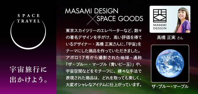 カテゴリページヘッダ マサミデザイン