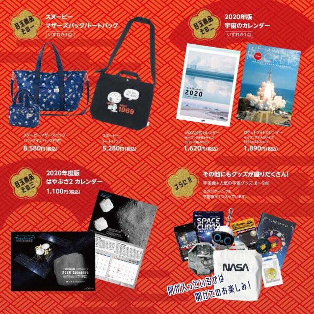福袋 目玉商品紹介 宇宙カレンダーが必ず入っています