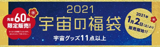 2021年度福袋 1月2日から先着60個限定販売です