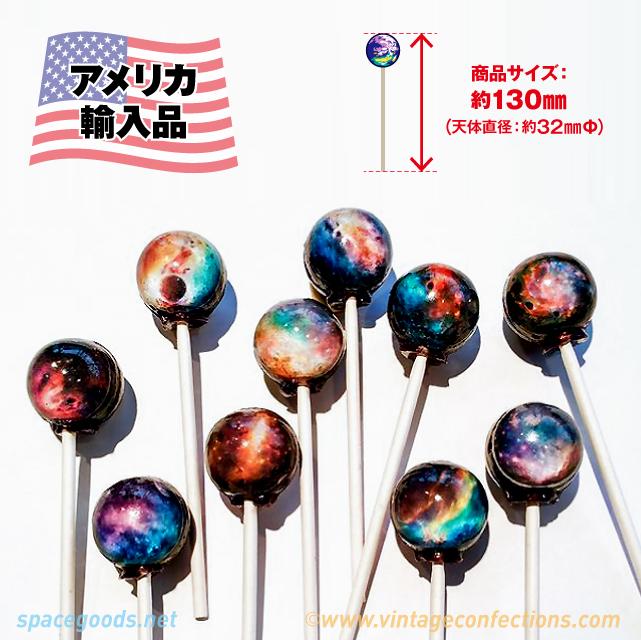 銀河キャンディ 全10種