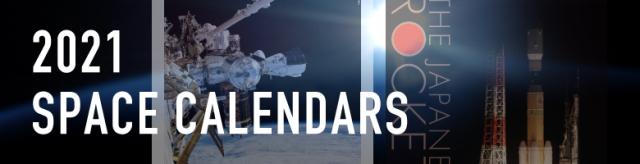 2021年度JAXAカレンダーの購入はこちらから!